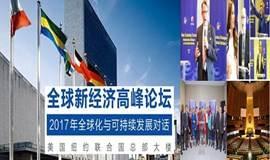 联合国全球新经济高峰论坛3月27-29日纽约联合国总部将举行