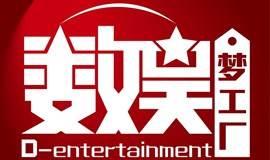 娱乐无界·2017中国泛娱乐产业高峰论坛