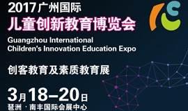 2017年首届广州儿童创客教育高峰论坛峰会