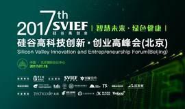 2017硅谷高创会(北京) NEXT遇见未来
