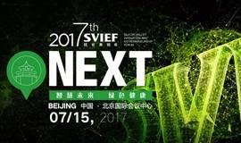 2017硅谷高创会(北京)|NEXT遇见未来