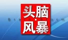 2017年1月11日头脑风暴节目录制:第四期