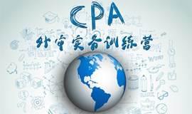 CPA财务会计实践讲堂—外审实务训练营