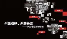 全球视野,创新长青 ——中信•泰达创新论坛