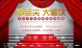<享舌尖   大餐饮>   2017中国餐饮星光盛典