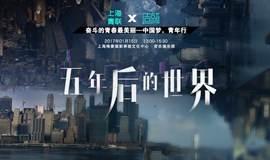 上海青联 x 造就 | 《五年后的世界》邀请函
