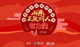 【山东力量】2017鲁籍在京互联网人年会