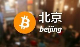 北京比特币聚会01-22