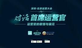 对话首席运营官 | 深圳·北京运营大会 【深度对话滴滴、熊猫传媒、小蓝单车、爱范儿、运营控知乎大V 等运营师】