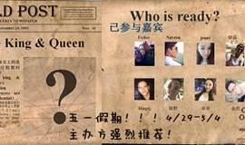 五一假期!!!寻找你的King&Queen交友主题邮轮旅行(4/29)