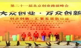 第二十一届北京创业路演峰会