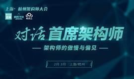【对话首席架构师】 | 上海 · 杭州架构师大会 (第1期)