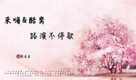 来嗨&酷窝路演不停歇【2017.03第1期】