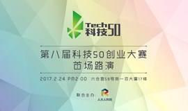 第八届科技50创业大赛首场路演开赛在即