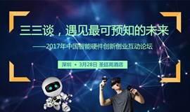 2017年中国智能硬件创新创业互动论坛