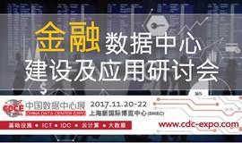 金融数据中心建设及应用研讨会