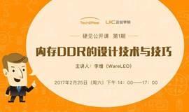 硬见公开课:DDR内存设计技术和技巧