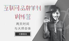 第九课堂互联网品牌策划训练营第8期【深圳站】