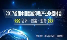 2017首届中国智能印刷产业联盟峰会