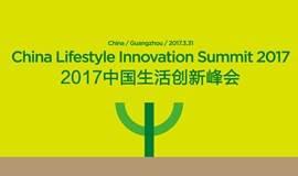 2017中国生活创新峰会邀请函