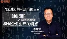 【03/16】优投导师说39期创客总部李建军:创业密码之初创企业生死关键点