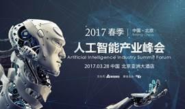 2017春季·人工智能产业峰会