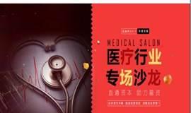 报名啦!投融界:医疗专场活动(上海站)