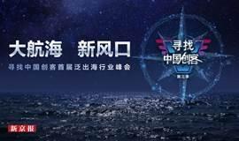 大航海 新风口 寻找中国创客首届泛出海行业峰会