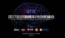 GTIC  2017全球(智慧)科技创新峰会