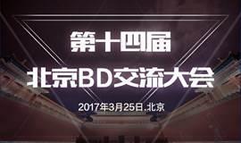 2017.3.25 第十四届北京BD交流会开始报名啦!