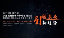 2017中国(第六届)大数据新媒体与移动营销大会暨首届全国自媒体资源交易对接会