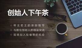 【创始人下午茶】——投缘帮帮主老王带领创始人间的深度交流
