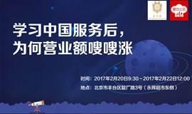 学习中国服务后,为何营业额嗖嗖涨?