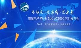大物联时代下的智能生态发展论坛暨寰星电子Wi-Fi SoC AS1000芯片发布会