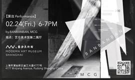 【演出Performance】Pendulum或作或止——新媒体艺术家BANBANBAN&MCG现场演出