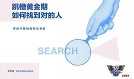 寻找中国创客精品课堂 | 跳槽黄金期如何找到对的人