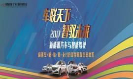 2017第四届中国(广州)国际车联网大会