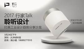 2017行家Talk • 聆听设计 灯具工业设计趋势分享沙龙