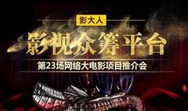 第23场网络大电影项目推介会,影视融资盛会!
