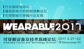Wearable2017年可穿戴设备及技术高峰论坛
