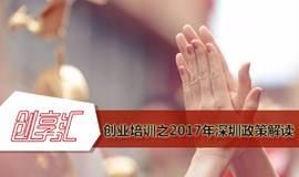 创享汇丨创业培训之2017年深圳政策解读