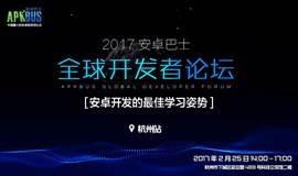 安卓巴士2017全球开发者论坛新春第一站【杭州站】2.25