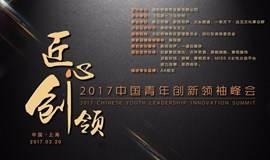 匠心 创领-2017中国青年创新领袖峰会