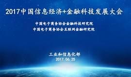 2017中国信息经济+金融科技发展大会