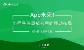 App未死!小程序热潮褪去后的移动布局【上海站】
