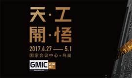 GMIC 2017 北京大会