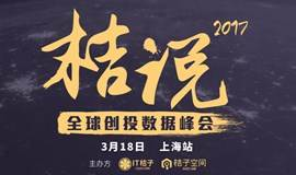 桔说2017全球创投数据峰会:用数据解码创业动态(上海站)