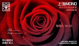 【每周活动】上海MONO,阿卡贝拉同乐会!2017年第一季!