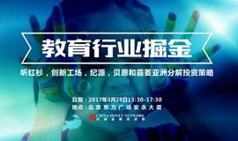 中国教育投资圆桌会议2017