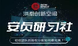 安贞研习社--初创团队的股权分配如何最完美?